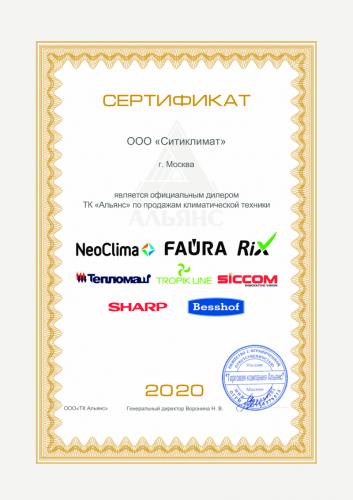 NeoClima, Faura, Rix, Тепломаш, Tropic Line, Siccom, SHARP, Besshof